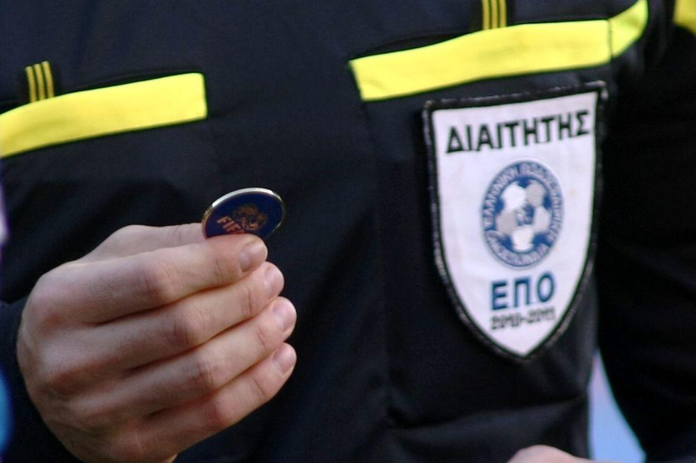 Κύπελλο Ελλάδας: Οι διαιτητές της 1ης φάσης
