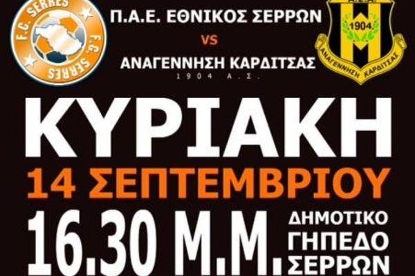 Εθνικός Γαζώρου: «Πάνοπλος» και με… νέο όνομα