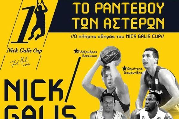 «Nick Galis Cup»: Το πρόγραμμα του διημέρου (photo)