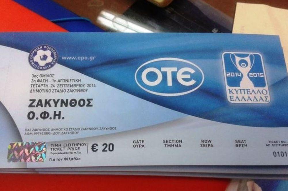 Ζάκυνθος: Τα εισιτήρια με ΟΦΗ