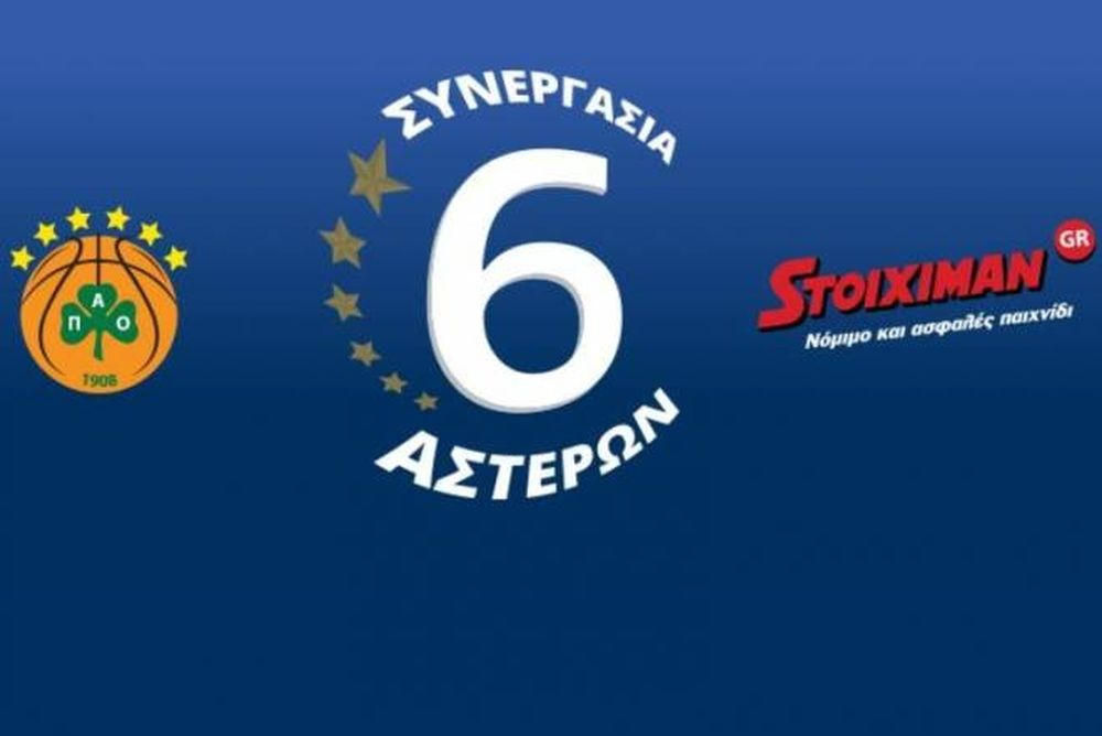Παναθηναϊκός: Η παρουσίαση της συνεργασίας με Stoiximan.gr (videos)