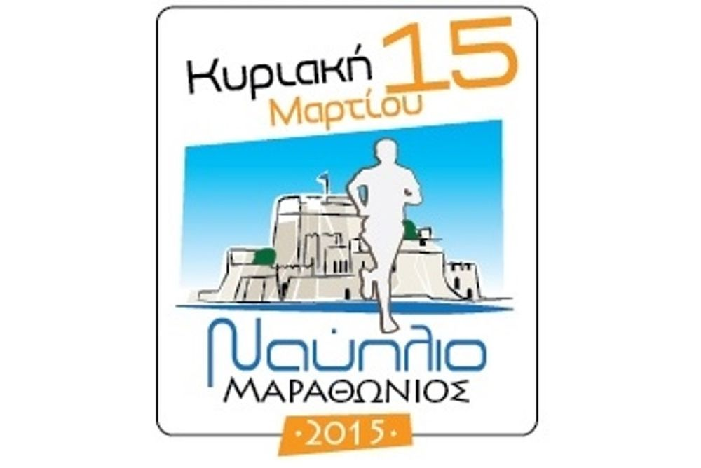 2ος Μαραθώνιος Ναυπλίου: Η πρώτη παρουσίαση