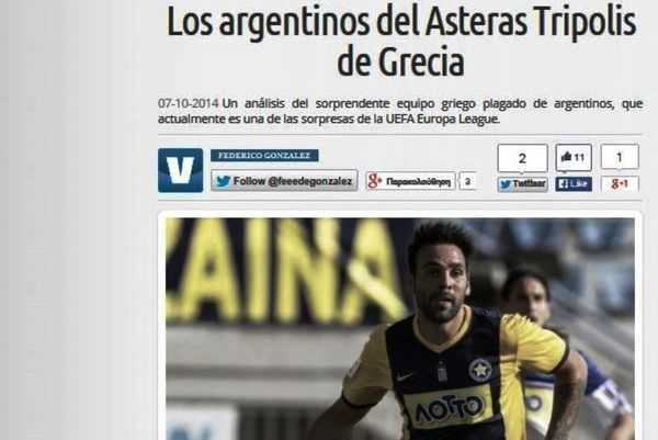 Αστέρας Τρίπολης: Η... εκπρόσωπος της Αργεντινής στο Europa League