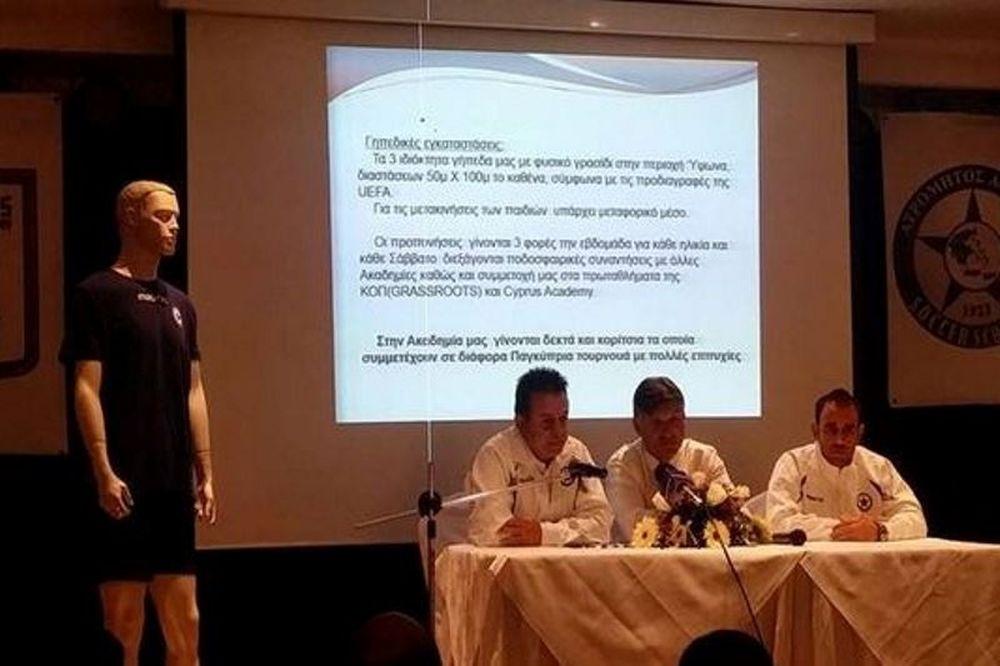 Ατρόμητος:  Συνεργασία με Κυπριακή Ακαδημία ποδόσφαιρου