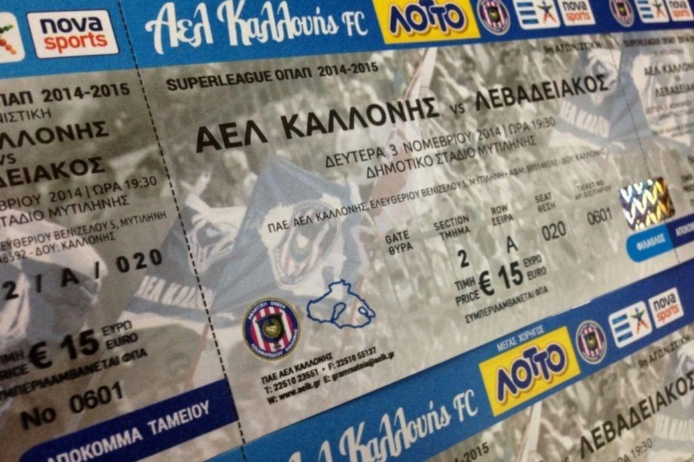 Καλλονή: Τα εισιτήρια με Λεβαδειακό