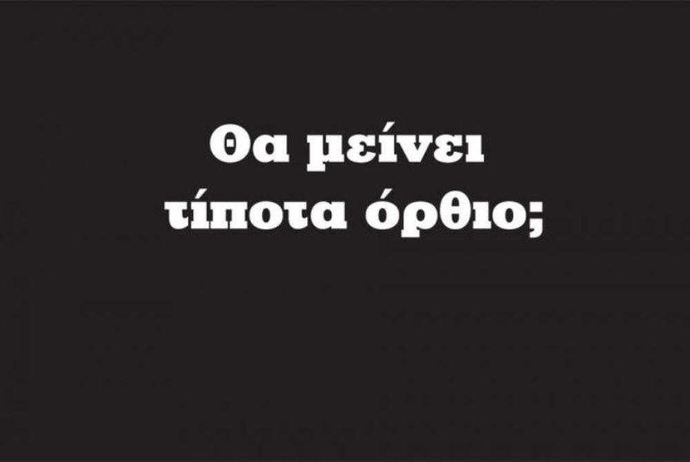 Αναγέννηση Καρδίτσας: «Θα μείνει τίποτα όρθιο; »