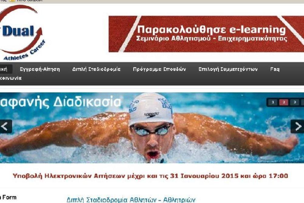 Στίβος: Έρχεται η «Διπλή Σταδιοδρομία Αθλητών – Αθλητριών»