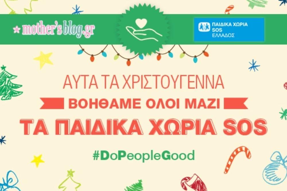 Έως τις 7/1 η μεγάλη εκστρατεία  #DoPeopleGood του Mothersblog για τα Παιδικά Χωριά SOS