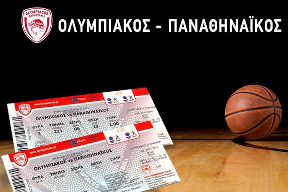 Ολυμπιακός: Κληρώνει εισιτήρια για το ντέρμπι