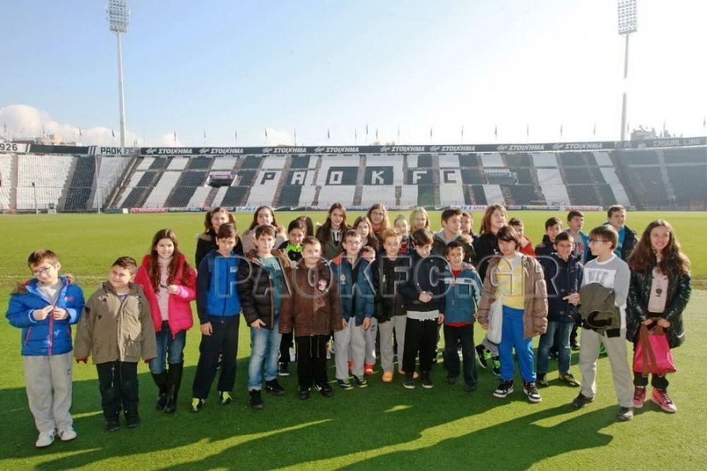 ΠΑΟΚ: Μοναδική επίσκεψη μαθητών στην Τούμπα (photos+video)