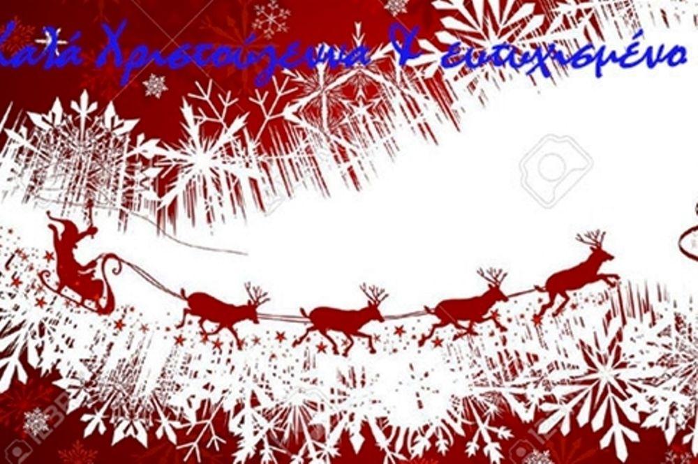 ΕΠΟ: Ευχές για Χριστούγεννα και 2015