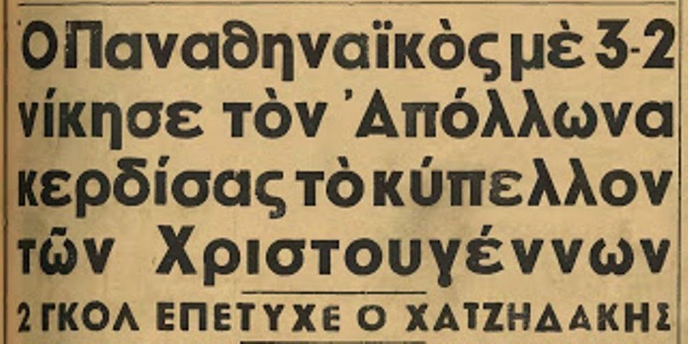 Κύπελλο Χριστουγέννων, το ελληνικό Boxing Day