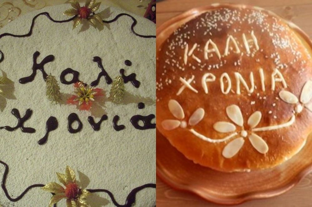 Βασιλόπιτα: Κέικ ή τσουρέκι; (photos)