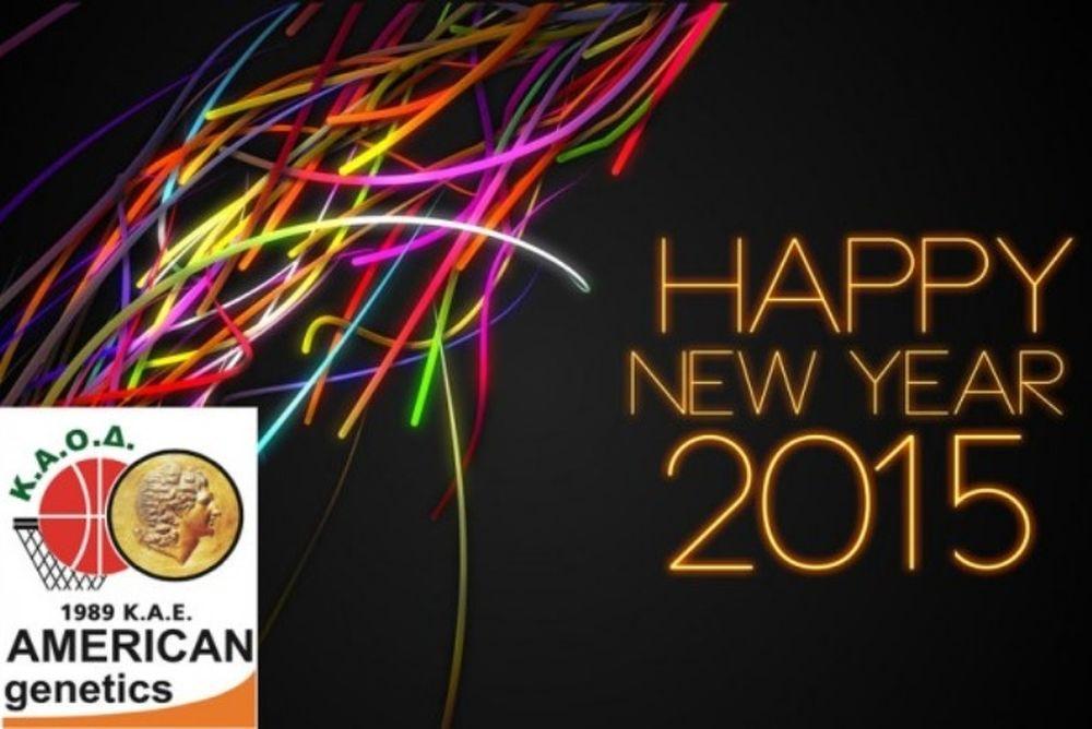 ΚΑΟΔ: Πρωτοχρονιάτικες ευχές