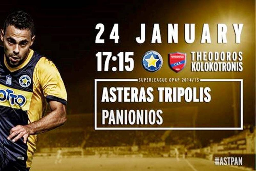 Αστέρας Τρίπολης: Τα εισιτήρια με Πανιώνιο
