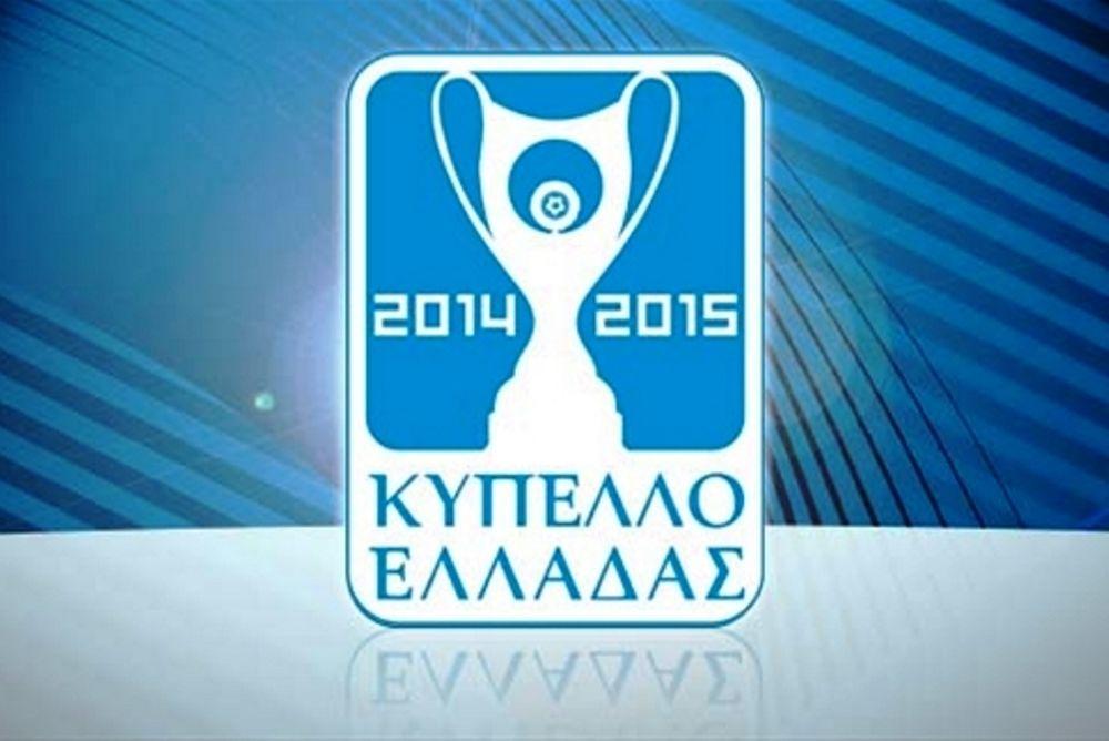 Κύπελλο Ελλάδας: Στις 30/1 η κλήρωση των προημιτελικών