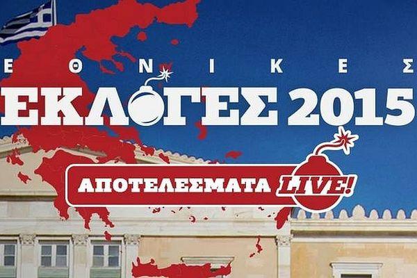 Αποτελέσματα εκλογών 2015: LIVE τα αποτελέσματα για όλες τις περιφέρειες της Ελλάδας