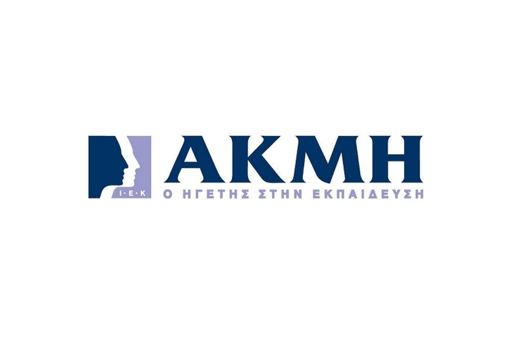 Πρόσβαση στην Αγορά Εργασίας για αποφοίτους του ΙΕΚ ΑΚΜΗ