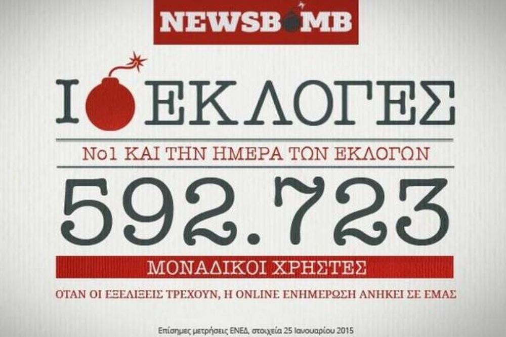 To Newsbomb.gr κορυφαίο και … αυτοδύναμο  την ημέρα των εκλογών!