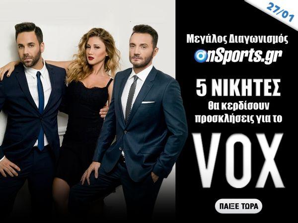 Κερδίστε 5 διπλές προσκλήσεις για μια αξέχαστη βραδιά στο VOX!