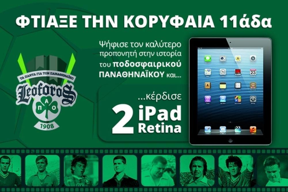 Μεγάλη ψηφοφορία του Leoforos.gr!