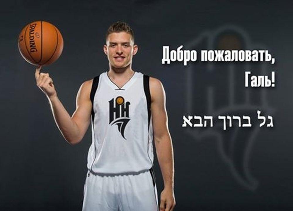 Νίζνι: Απέκτησε Ισραηλινό NBAer