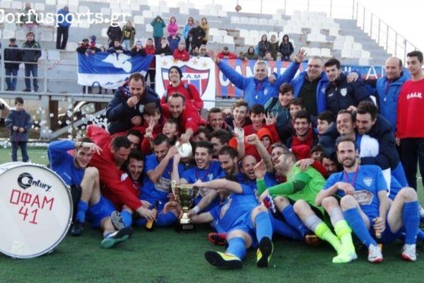 Κύπελλο Κέρκυρας: Στον ΟΦΑΜ το τρόπαιο