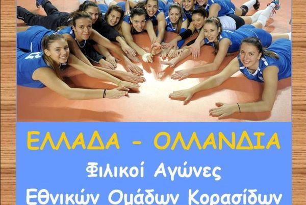 Εθνική Βόλεϊ Κορασίδων: Παίζει στη Θεσσαλονίκη