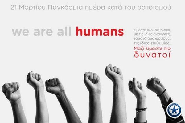 Ατρόμητος: Το αντιρατσιστικό μήνυμα