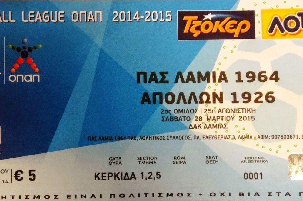 Λαμία: Προσιτή τιμή εισιτηρίων με τον Απόλλωνα 1926