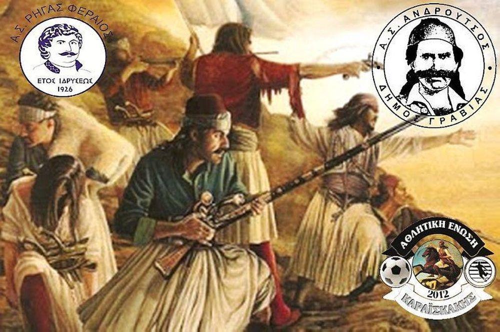 Οι ομάδες της Επαναστάσεως