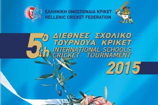 Κρίκετ: Το 5ο Διεθνές Σχολικό Τουρνουά