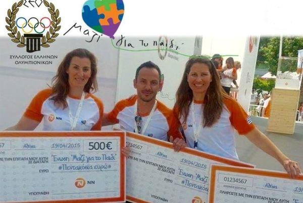 Ο σύλλογος Ελλήνων Ολυμπιονικών προσφέρει επιταγές στο «Μαζί για το παιδί»
