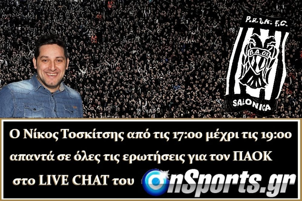 LIVE CHAT με τον Νίκο Τοσκίτση