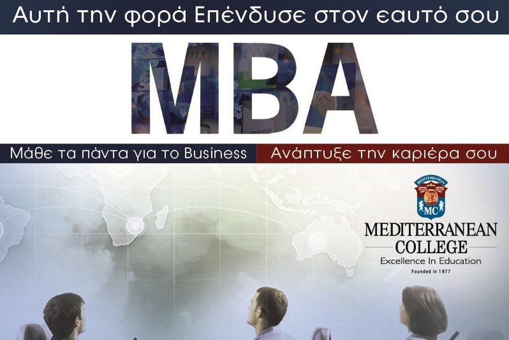 Κάνε το ΜΒΑ σου  Στο 1ο σε κατάταξη* Βρετανικό Πανεπιστήμιο  στην Ελλάδα