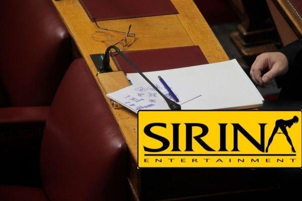 Γυναίκα βουλευτής έτοιμη για τη Sirina! (video+photos)