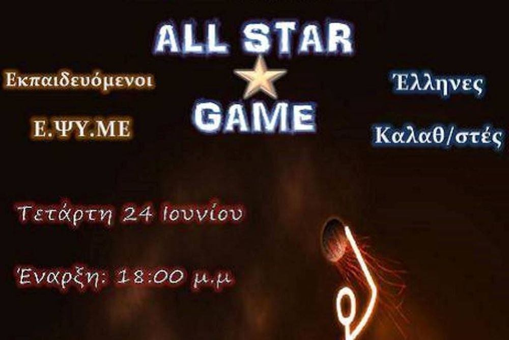 All – Star Game για τους εκπαιδευομένους (Άτομα με Αναπηρίες) της Ε.ΨΥ.ΜΕ με την υποστήριξη των Σ.Π.Α.Κ.Ε και Π.Σ.Α.Κ.