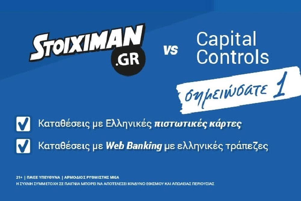 Νέοι τρόποι καταθέσεων στο Stoiximan.gr