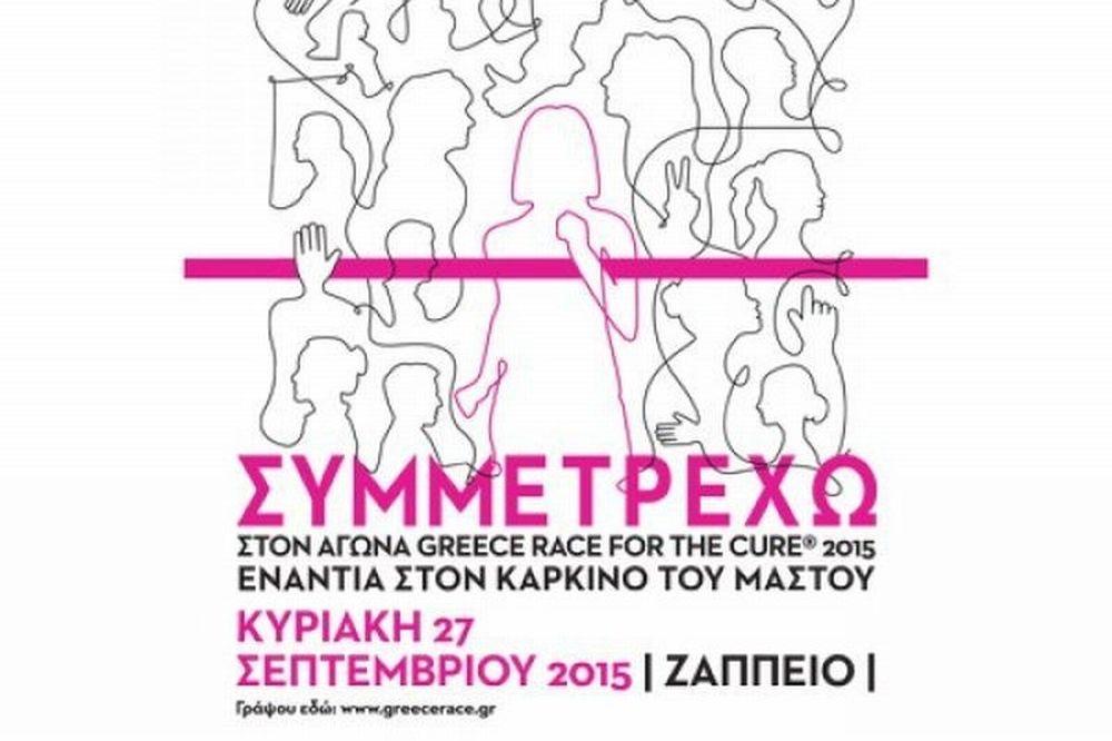 Το «Άλμα ζωής» προσφέρει δωρεάν μαστογραφίες για ανασφάλιστες γυναίκες στον χώρο του Ζαππείου