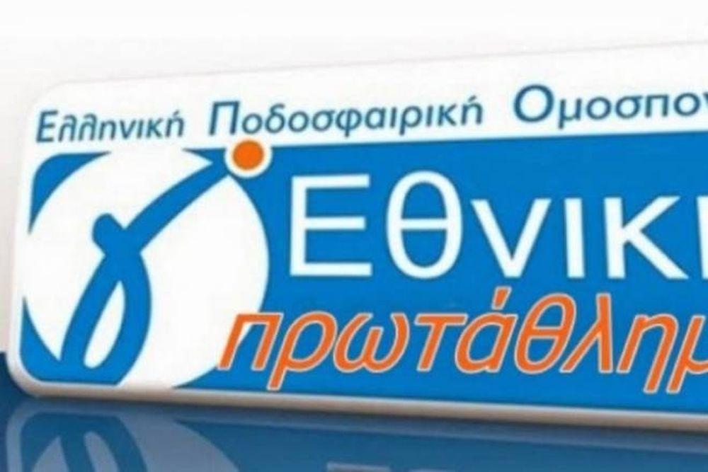 Γ' Εθνική: Τα αποτελέσματα της εμβόλιμης σε 1ο και 2ο όμιλο