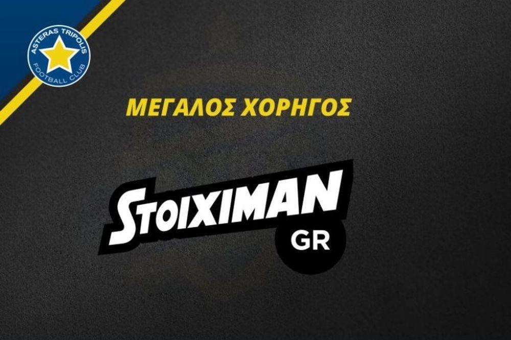 Αστέρας Τρίπολης: Ανακοίνωσε συμφωνία με Stoiximan!