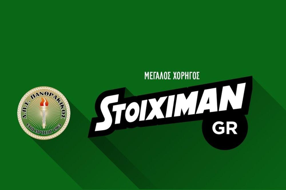 Και ο Πανθρακικός με Stoiximan!
