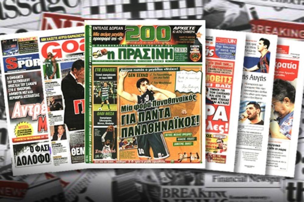 Τα πρωτοσέλιδα του αθλητικού και πολιτικού Τύπου της Τετάρτης (11/11)