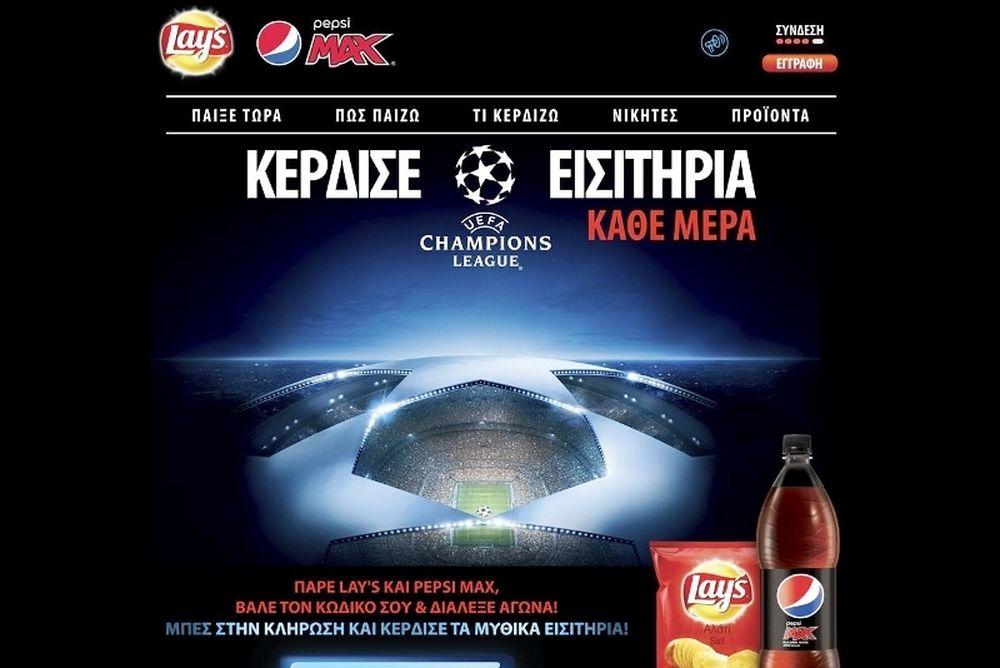 Lay's και Pepsi! Πως λέμε ώρα για Champions League!!!