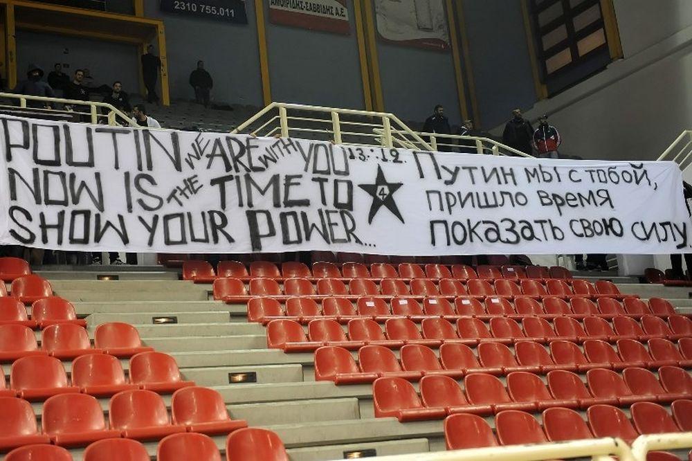 Επικό πανό για Πούτιν από οπαδούς του ΠΑΟΚ!