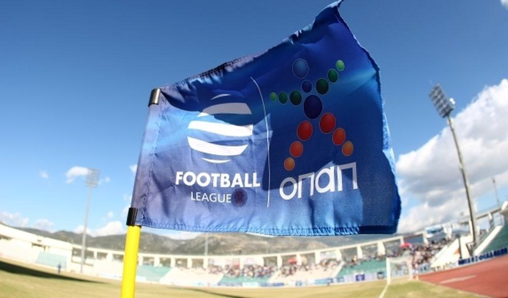Football League: Το πρόγραμμα των δύο πρώτων «στροφών» του 2016
