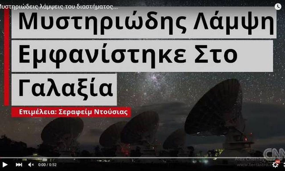 Κοσμικό φαινόμενο ή εξωγήινο μήνυμα; (vid)