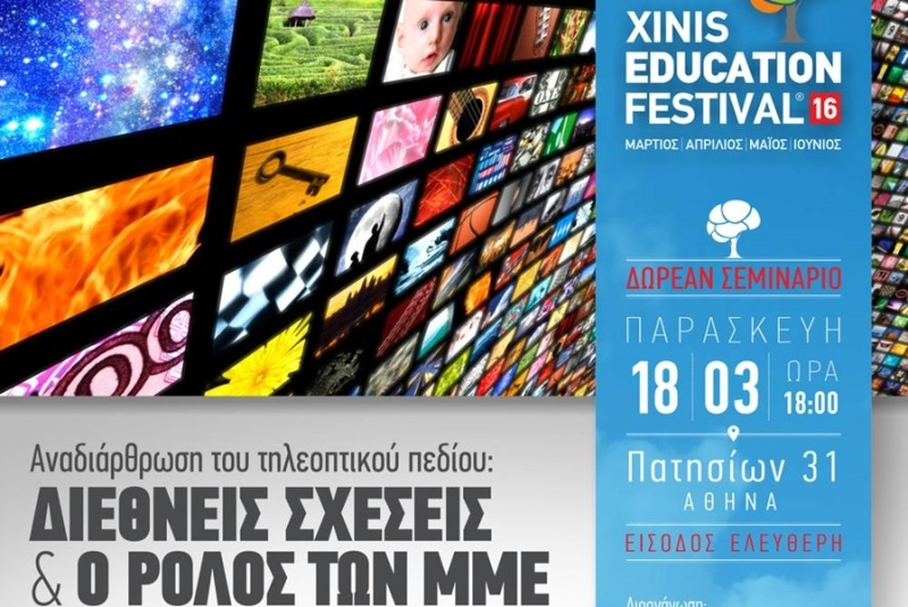Xinis Education Festival 2016