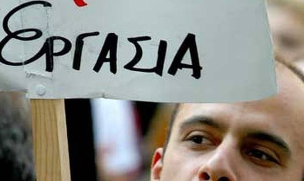 Λήγει η προθεσμία για το πρόγραμμα 4.000 ανέργων με «αμοιβή» 1.471 ευρώ