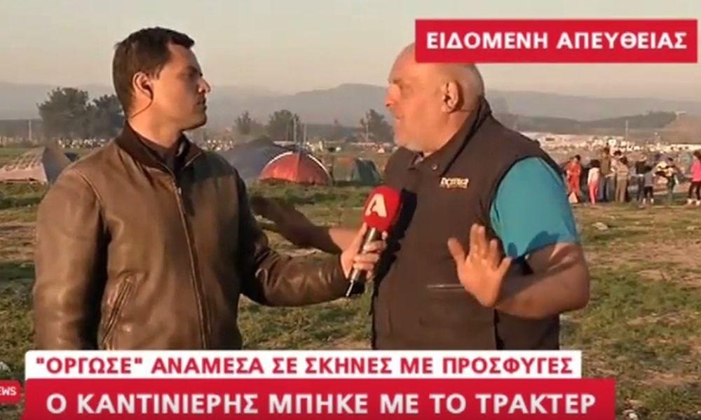 Απίστευτο σκηνικό ζωντανά στο δελτίο του Alpha - Αγρότης σε Σρόιτερ: Άντε γα%#@ου (video)